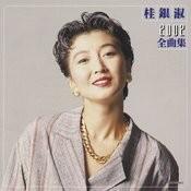 EunSook Kye 2002 Zenkyokushu Songs