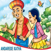 Andarege Katha Songs