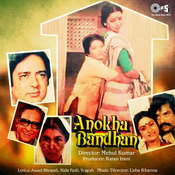 Anokha bandhan 1982 bollywood movie mp3 songs download | songspk.