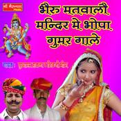 Bheru Matwali Mandir Me Bhopa Gumar Wale Song