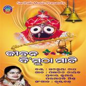 Aare Mo Suna Dhana Song