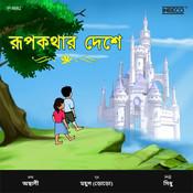 Rupkathar Deshe Song