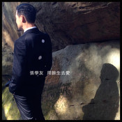 Yong Yu Sheng Qu Ai Songs