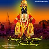 Bhetala Pandurang Song