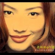 Shi Shi Hou @Bu Yao Xin Jiu Dui Zhao 35 Shou Songs