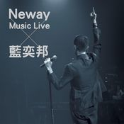 Neway Music Live x Pong Nan Songs