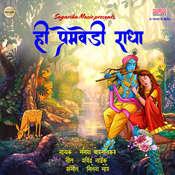 Hi Premvedi Radha Song