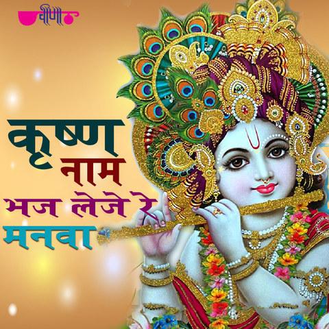 Krishna Naam Bhaj Leeje Re Manva