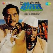 Hich Khari Daulat Songs