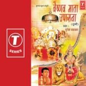 Vaishnav Mata Upasana (Dhuni) Songs