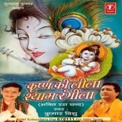 Krishna Ki Leela Shyam Rangila Songs