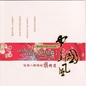 Chinese Valentine Festival Song