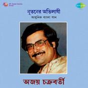 Nutaner Abhilasi Songs