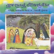 Gujaratnu Loksangeet - Folk Music Of Gujarat Songs
