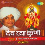 Dev Ghya Kuni Marathi Vol 1 Songs