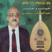 Dashti Song