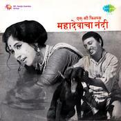 Mahadevacha Nandi Songs
