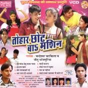 Tohar Chhot Ba Machine Songs