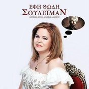 Souleiman Songs