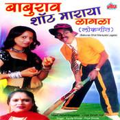 Baburao Shot Maraya Lagala Songs
