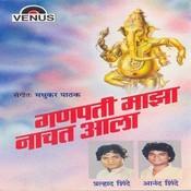Ganpati Majha Nachat Aala Songs