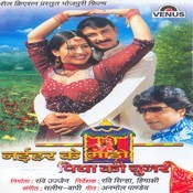 Mukhiyaji Insaaf Song