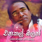 Enakal Balan - Single Songs