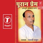 Puraan Prem(Bhojpuri Mahabharat Prasang) Songs