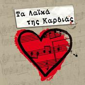 Ta Laika Tis Kardias Songs