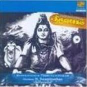 Manickavasagar Thiruvaachakam Songs