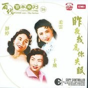 Pathe 100: The Series 16 Zuo Ye Wo Wei Ni Shi Mian Songs