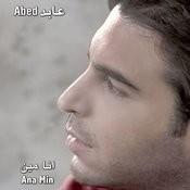 Ana Min Songs