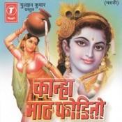 Kanha Maath Phodito (Traditional Gawalni) Songs