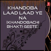 Khandoba Laad Laad Ye Na Songs