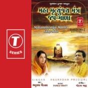 Maha Mrityunjay Mantra Jaap Mala Songs