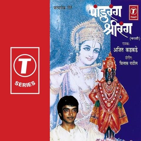 Ajit Kadkade Songs Download   Ajit Kadkade New Songs List