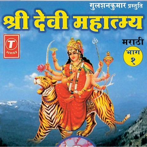 devi geet hindi song free download