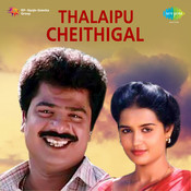 Thalaipu Cheithigal Songs