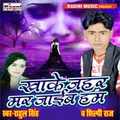 Rat Bhar Khiyawela Kulfi Song
