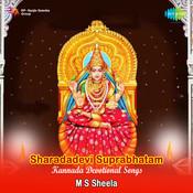 M S Sheela (kannada Devotional) Songs