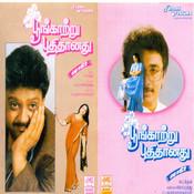 Poongatru Puthithanathu Songs