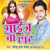 Size Ba Chhote Songs