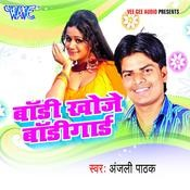 Bihar Chod Jani Ja Raja Song