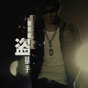 Dao Mu Shou Songs