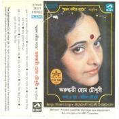 Arundhati Smaran Nadir Pare Songs
