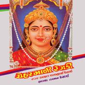 Nagar Holdi Ni Vaat - Part 02 Song
