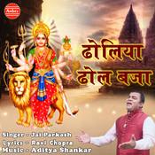 Dholiya Dhol Baja Song