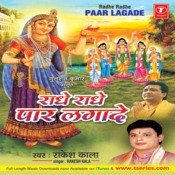 Radhe Radhe Paar Lagade Songs