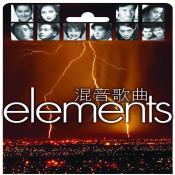 Elements Hun Yin Ge Qu Songs