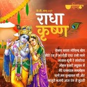 Keshav Madhav Govind Bol Song